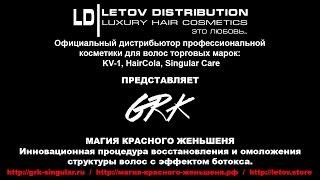 GRK - Магия красного женьшеня - процедура восстановления волос
