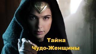 Чудо-Женщина - Русский Трейлер 2 [Обзор персонажа] (2017)