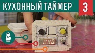 Кухонный таймер на Arduino. Проекты для начинающих