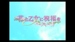PS2 花と乙女に祝福を -春風の贈り物- OP  FULL