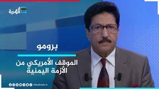 قراءة للموقف الأمريكي من الأزمة اليمنية.. حوار علي صلاح | برومو