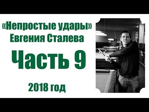 """9 часть """"Непростых ударов Евгения Сталева!"""""""