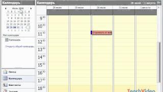 работа с календарем в Microsoft Outlook 2003 (45/49)