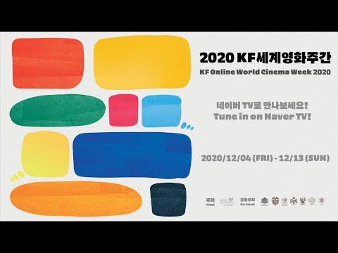 """[글로벌아츠 Global Arts] """"떠나요! 랜선 세계영화 여행!"""" 2020 KF세계영화주간 트레일러"""