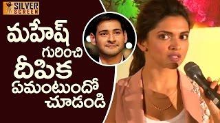 Deepika Padukone about Mahesh Babu and Telugu Movies | Latest Telugu Cinema News
