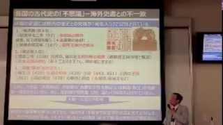 『盗まれた「聖徳太子」伝承』出版記念講演.