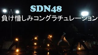 SDN48 - Makeoshimi Congratulation, Wotagei ! Member List : Mikazu A...