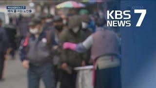 [르포] 탑골공원 폐쇄됐지만…주먹밥 받으려 줄 서는 노인들 / KBS뉴스(News)