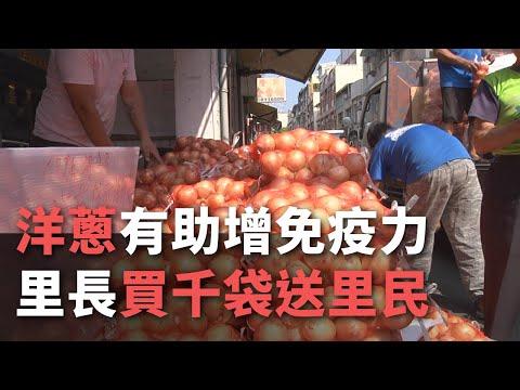 高雄県、免疫力高める玉ねぎ1000袋配布