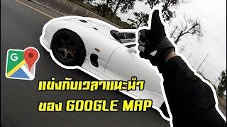 r6-2017-ชัยนาท-กทม-ทำลายเวลา-google-map-และมิตรภาพที่หาได้บนท้องถนน