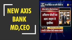 Axis Bank appoints Amitabh Chaudhry as MD & CEO