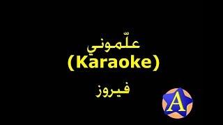 علّموني (Karaoke) - فيروز