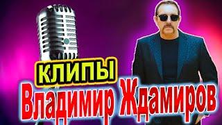 Лучшие хиты Владимира Ждамирова!