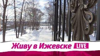 Живу в Ижевске 22.03.2018