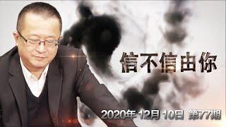 2021年十二生肖运势(中) 龙蛇马羊《信不信由你》2020.12.10 第77期 - YouTube