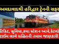 Ahmedabad to Haridwar First Journey in Train।। inside in yoga Express।। Haridwar Tour From Ahmedabad
