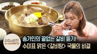 송가인이 보온통에 담아 먹고싶다 한 '황제갈비탕' 레시…