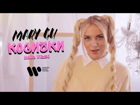 Mary Gu - Косички (official mood video)