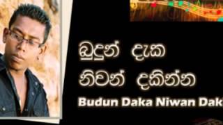 Budun Daka Niwan Dakinna - Chamara Weerasinghe