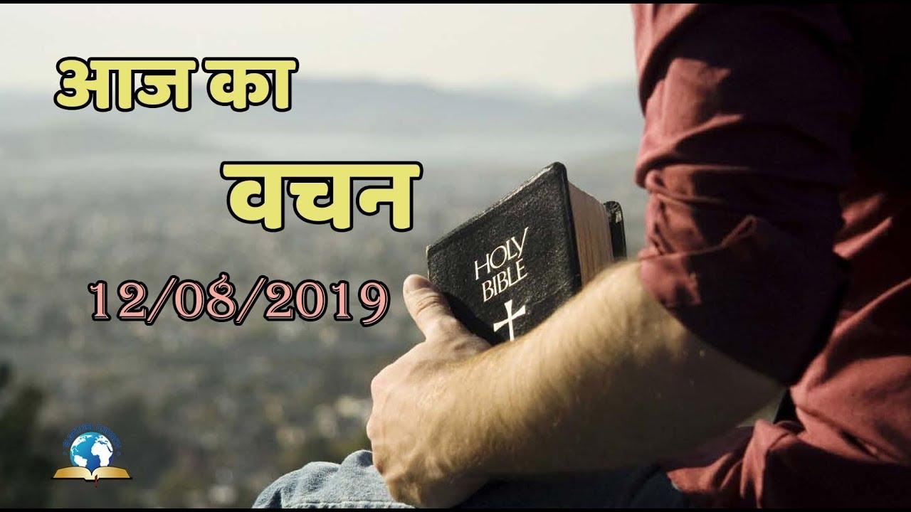 Today's Hindi Bible Verse I Today's Hindi Bible Words [12/08/2019] I Hindi  Bible Verse