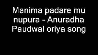 Manima padare mo nupura - Anuradha Paudwal oriya song