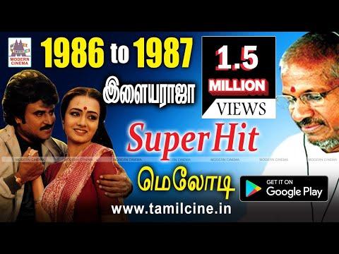 86-87 Ilaiyaraja Melody Songs | 1986-ல் இருந்து 1987-ல் வெளிவந்த இளையராஜா மெலோடி பாடல்கள் தொகுப்பு 2
