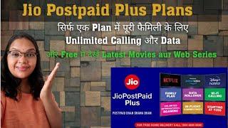 Jio Postpaid Plus Plan 2021| Postpaid plan लेने से पहले एक बार इसे जरूर देखें| हैं सारे offers