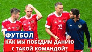 Футбол Евро 2020 Группа В Сборную России спасёт только чудо