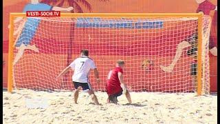 Сочинский «Адлер» не прошел в плей-офф  Кубка России по пляжному футболу