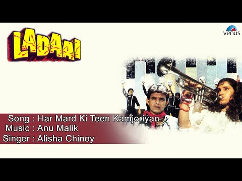 Ladaai : Har Mard Ki Teen Kamjoriyan Full Audio Song | Mithun Chakraborty, Dimple Kapadia |