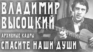 Владимир Высоцкий - Спасите наши души