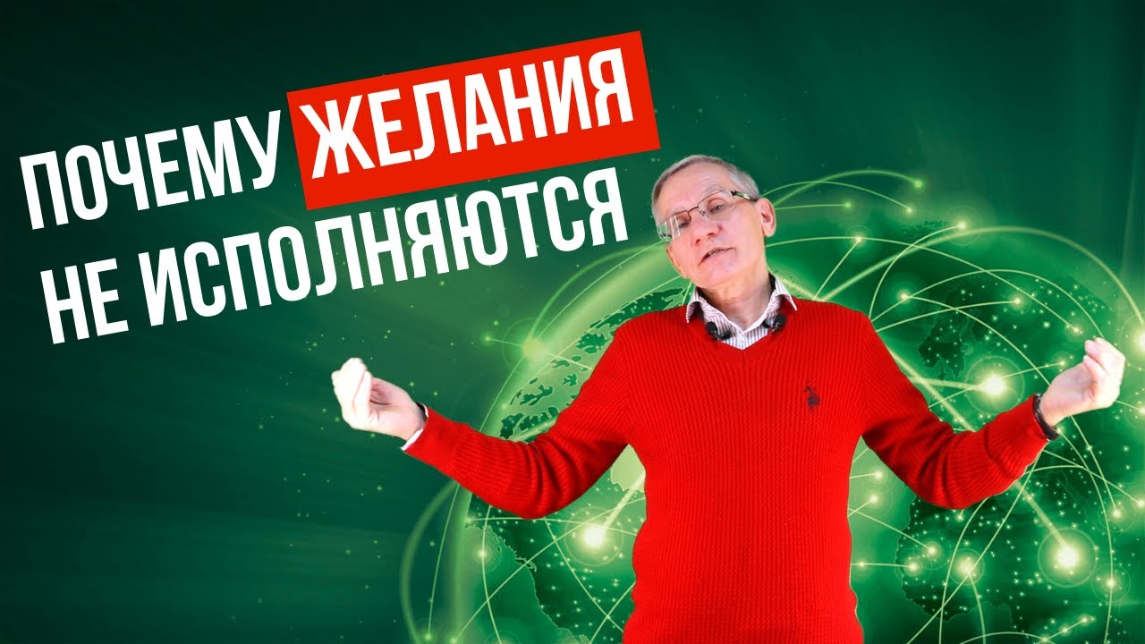 Почему желания не исполняются? Валентин Ковалев