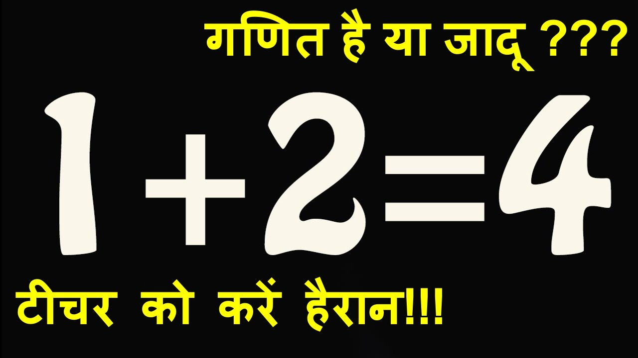 math ka sawal