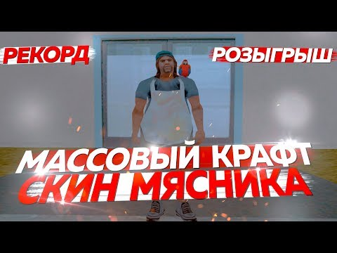 КРАФТ СКИНА МЯСНИКА & РОЗЫГРЫШ & РЕКОРД [МАССОВЫЙ КРАФТ] 10#