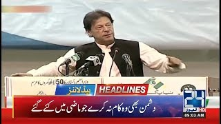 News Headlines | 10:00am | 22 April 2019 | 24 News HD