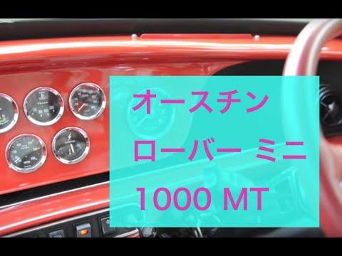 1986 Austin Rover mini  オースチンローバー ミニ 1000 MT 動画 レトロカー商会