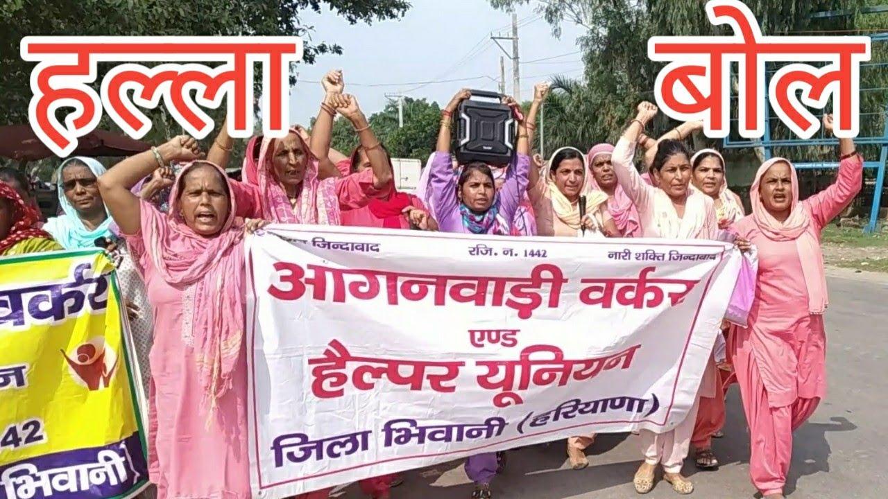 Download आंगनबाड़ी वर्कर का भिवानी में प्रदर्शन #anganware,#bhiwani,#haryana, #bhiwaniabtak,