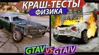 GTA 4 VS GTA 5 | СРАВНЕНИЕ ФИЗИКИ И ПОВРЕЖДЕНИЙ | КРАШ-ТЕСТЫ