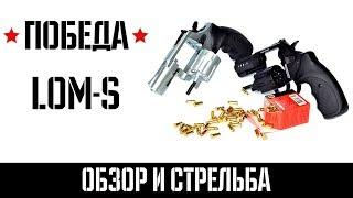 LOM-S сигнальный револьвер калибр 5.6/16 - обзор и стрельба