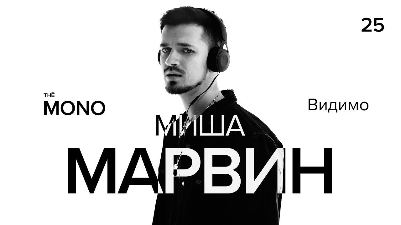Миша Марвин - Видимо / LIVE / THĒ MONO