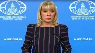 Мария Захарова - О гибели россиян в Сирии. 15.02.2018 год.
