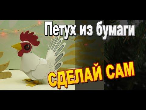 Cмотреть видео Бумажный Петух своими руками / Поделки из бумаги / Sekretmastera
