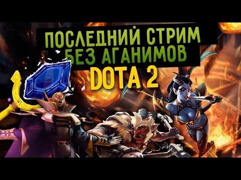 видео: Последний стрим без Аганимов (dota 2)