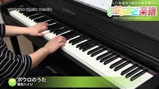 ボウロのうた / 東京ハイジ : ピアノ(ソロ) / 初級