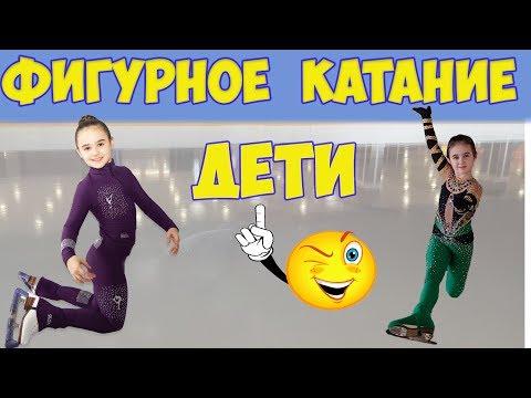 Танцы на льду дети ⛸️ Фигурное катание дети????Фигурное катание соревнование