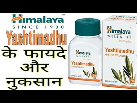 himalaya-yashtimadhu-tablet-review-in-hindi|जानिये-हिमालया-यष्टिमधु-के-फ़ायदे