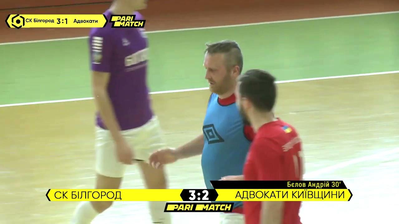 Огляд матчу | СК Білгород 5 : 2 Адвокати Київщини