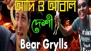 New Bangla Funny Video । গরীবের বিয়ার গ্রিলস । Man Vs Wild | Funny Bangla Video । VideoTherapy