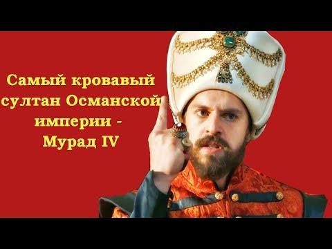 Мурад IV - самый кровавый султан Османской империи