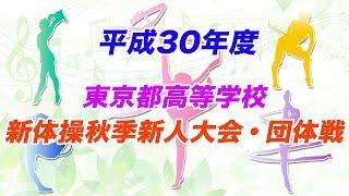 平成30年度東京都高等学校新体操秋季新人大会・団体戦